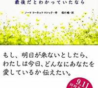 最後だとわかっていたなら(ノーマ・コーネット・マレック(作)/佐川睦(訳))