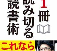 一冊読み切る読書術(斎藤孝)