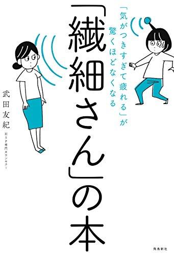 「繊細さん」の本(武田友紀)