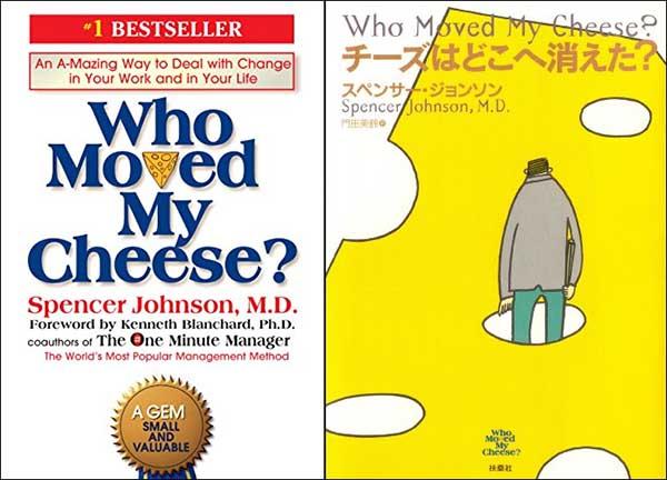 チーズはどこへ消えた?