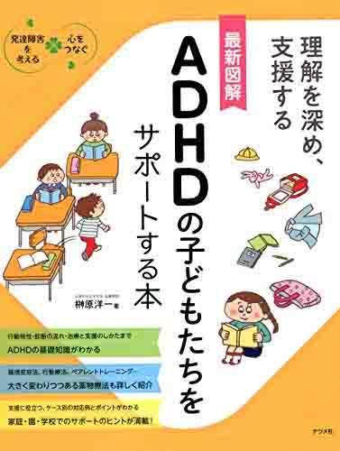 ADHDお子どもたちをサポートする本