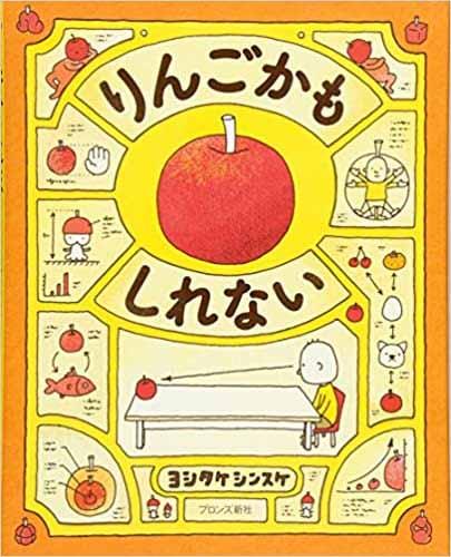 りんごかもしれない(ヨシタケシンスケ)