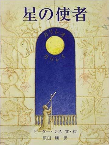 星の使者ーガリレオ・ガリレイー