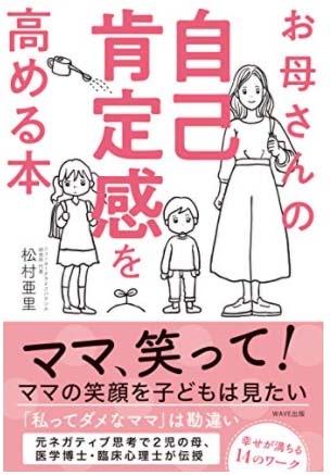 お母さんの自己肯定感を高める本(松村 亜里)