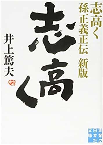志高く 孫正義正伝(井上 篤夫)